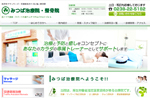 ホームページ制作事例(設備)