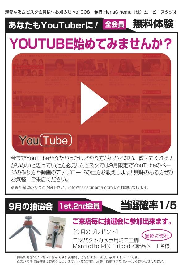 vool.8 MOVIE STUDIOお知らせハガキ