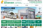ホームページ制作事例(長沢燃料商事)