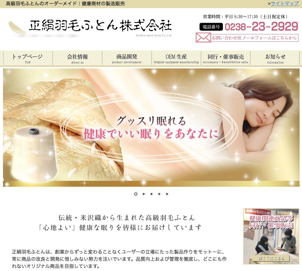 ホームページ制作事例(正絹羽毛ふとん)