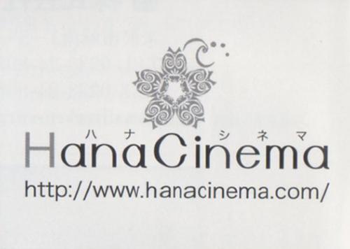 ハナシネマ株式会社