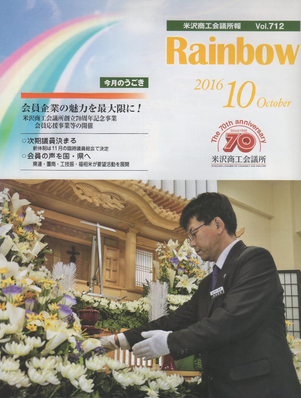 米沢商工会議所レインボー広告協賛