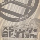 龍岩祭協賛広告