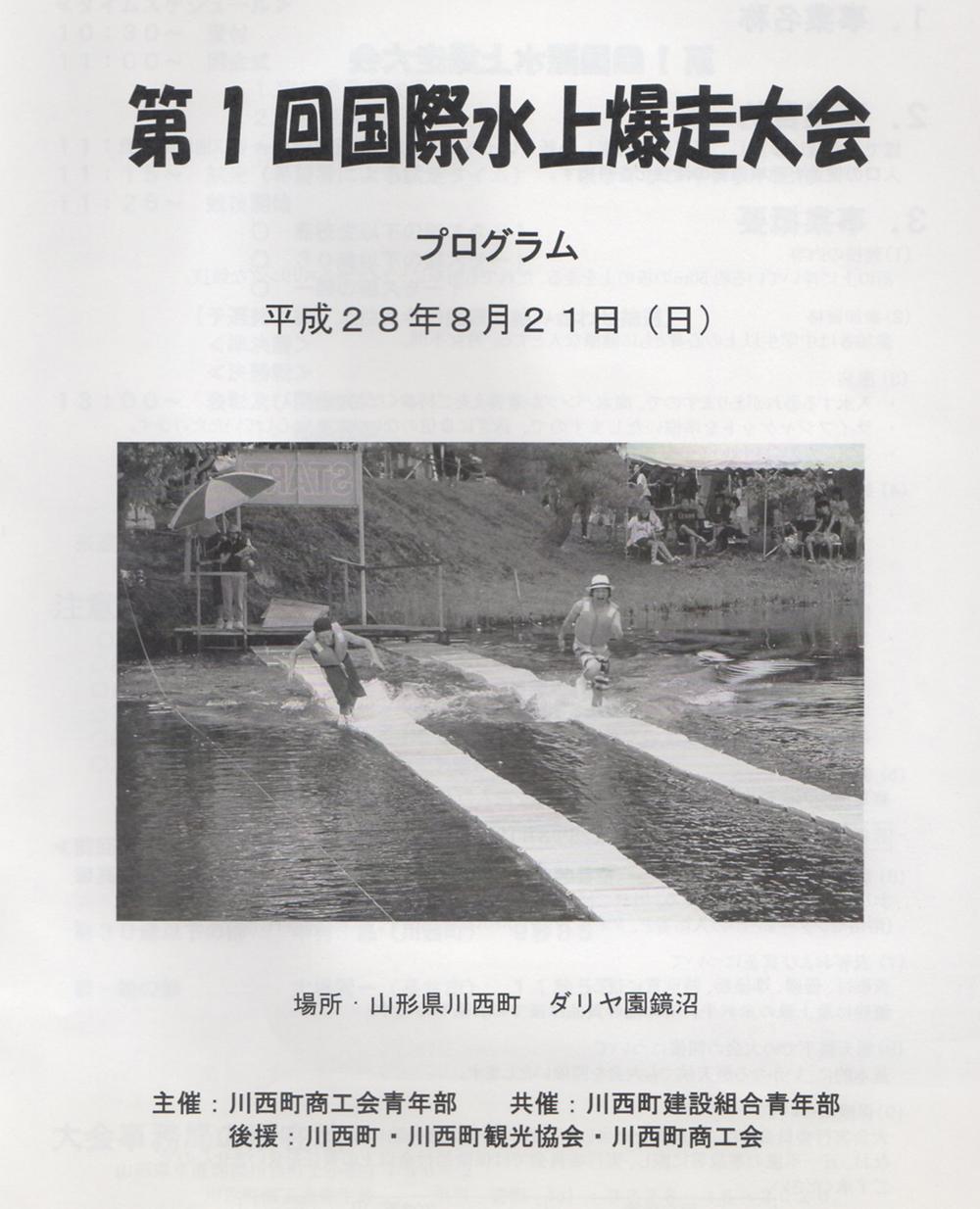 川西町水上爆走大会広告協賛