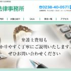 ホームページ制作事例(法律事務所)