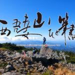 西吾妻山ひと筆書き〜米沢八湯マイスターへの挑戦〜タイトル