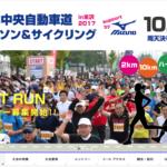 ホームページ制作事例(米沢東北中央自動車道マラソン)