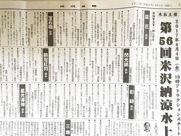 米沢水上花火大会協賛広告