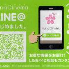 ハナシネマ米沢商工会議所協賛広告