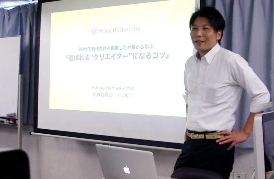 選ばれるクリエイターになるコツ|HanaCinema株式会社小山恒二