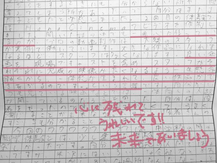 映像制作体験の学生が書いた感想文2|HanaCinema株式会社