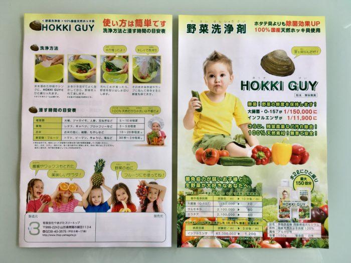 商品プロデュース案件 野菜洗浄剤『HOKKI GUY』チラシ