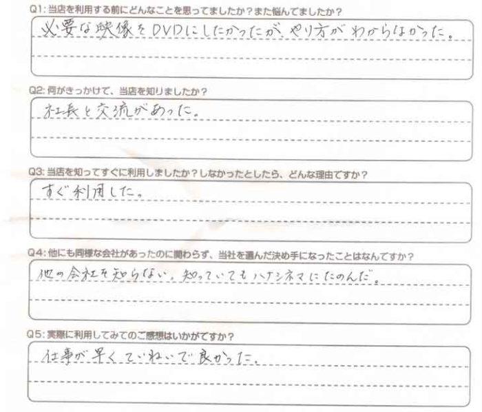 201603_DVD制作アンケート