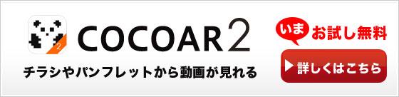 COCOAR2ならチラシやパンフレットから動画が見れる|HanaCinema株式会社