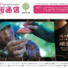 ハナシネマ桜通信vol18発行