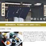 ホームページ制作事例(飲食店)