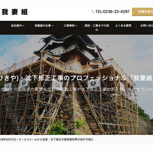 ホームページ制作事例(我妻組)