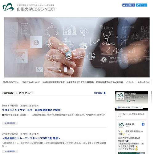 ホームページ制作事例(山形大学EDGE-NEXT)