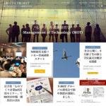 ホームページ制作事例(山形大学MOT)