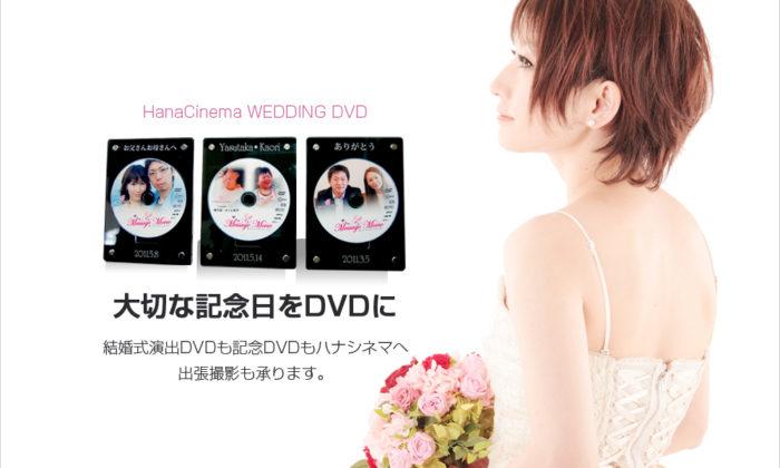 結婚式DVDの制作