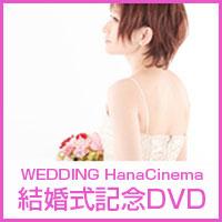 結婚式記念DVDウェディングハナシネマ