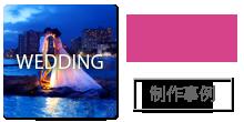 ウェディング(撮影・DVD)制作事例