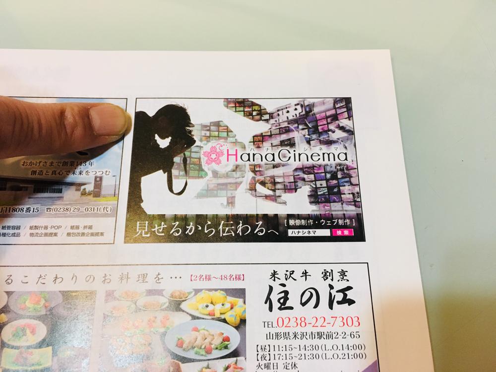HanaCinema(株)米沢商工会議所所報