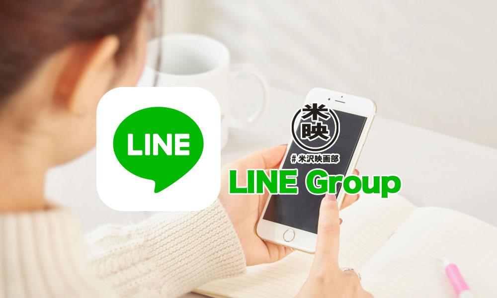 米沢映画部LINEグループ