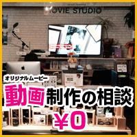 動画制作の相談無料ハナシネマムービースタジオ