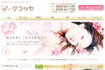 ホームページ制作事例(エステ)