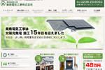 ホームページ制作事例(太陽光発電)