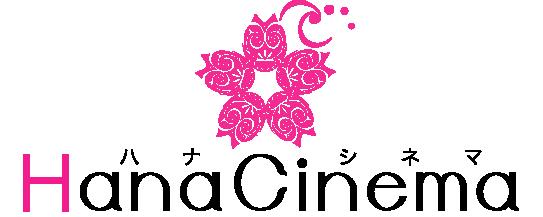 ハナシネマ株式会社ロゴ