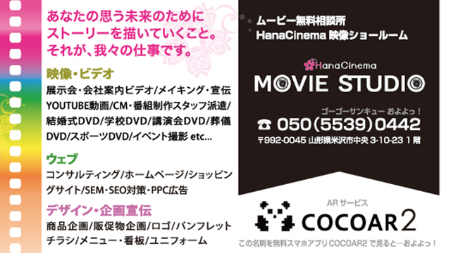 COCOAR2|HanaCinemaカード