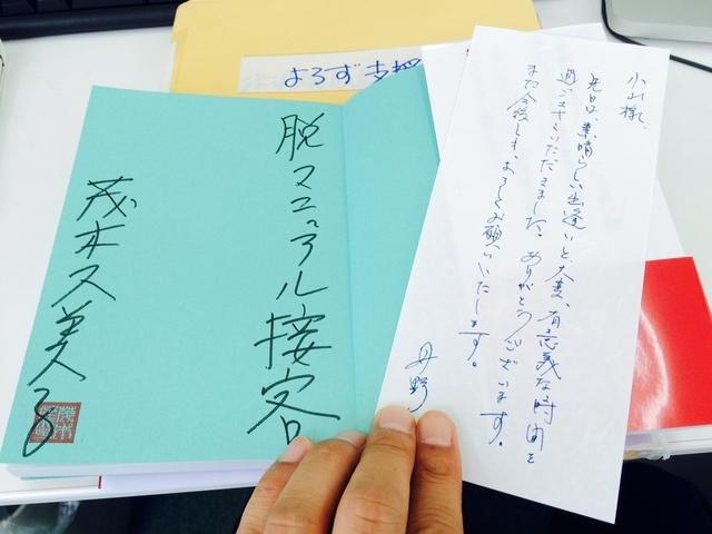 脱マニュアル接客 茂木久美子サイン