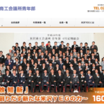 ホームページ制作事例(米沢商工会議所青年部)