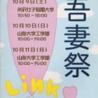 山形大学・米沢女子短期大学吾妻祭協賛広告
