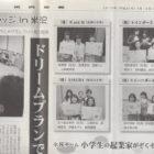ハナシネマ米沢日報新聞広告
