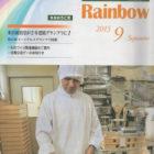 米沢商工会議所レインボー協賛広告