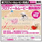 結婚式DVD 新プロフィール完成無料モニター募集
