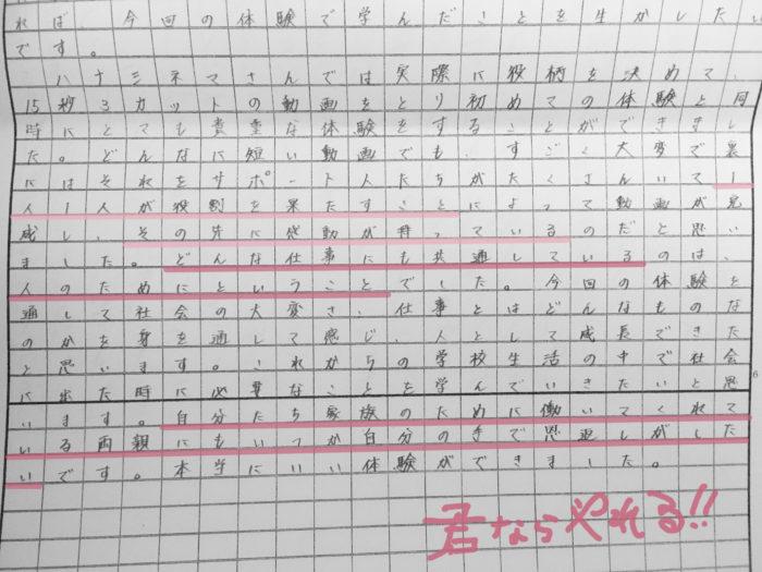 映像制作体験の学生が書いた感想文1|HanaCinema株式会社