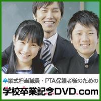 学校卒業記念DVD制作