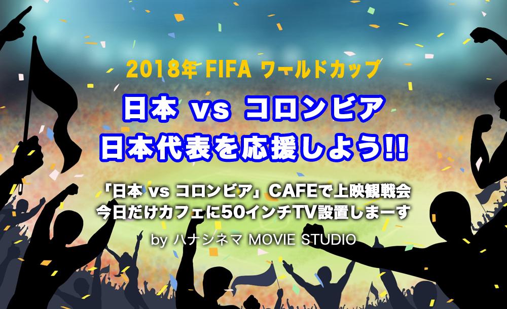 2018年FIFA ワールドカップ 「日本 vs コロンビア 」CAFEで上映観戦会