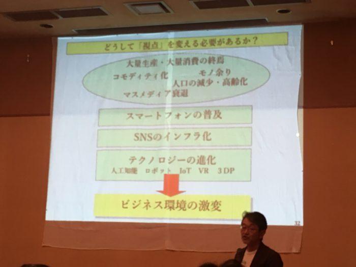 藤村正宏SNS活用セミナー