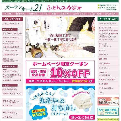 ホームページ制作事例(カーテンホーム21)