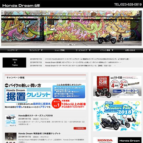 ホームページ制作事例(ホンダドリーム山形)