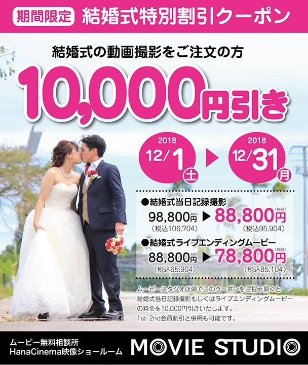 結婚式ビデオ撮影クーポン