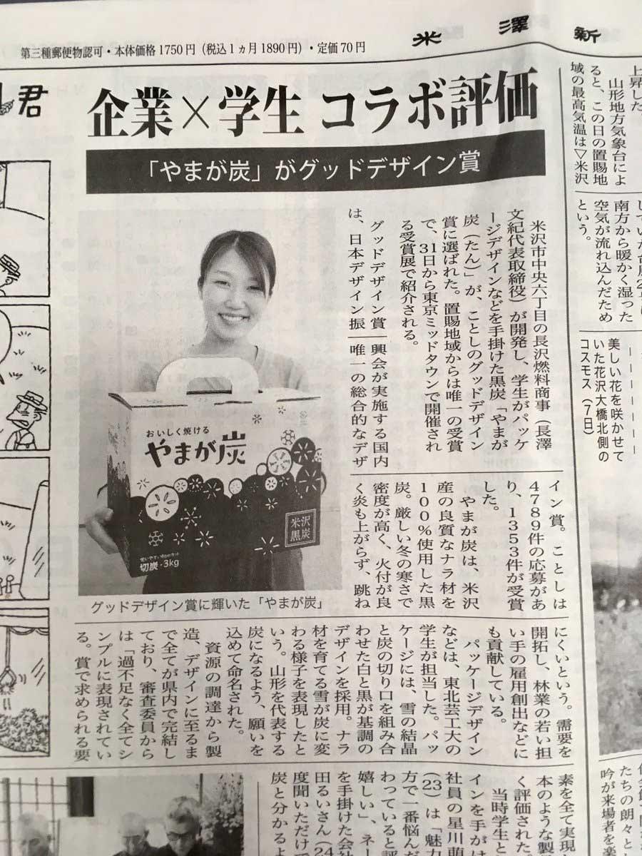 やまが炭グッドデザイン賞受賞米澤新聞