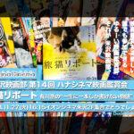 米沢映画部 映画旅猫リポート