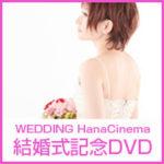 結婚式記念DVD-ウェディングハナシネマ-
