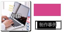 ウェブ(ホームページ)制作事例